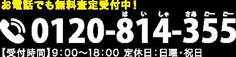 お電話でも無料査定受付中!073-477-0532 【受付時間】9:00〜18:00 定休日:日曜・祝日